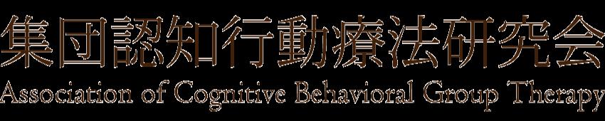 集団認知行動療法研究会